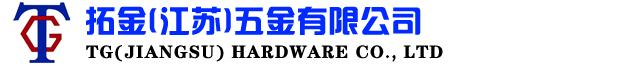 万博体育官方网址app(江苏)五金有限公司